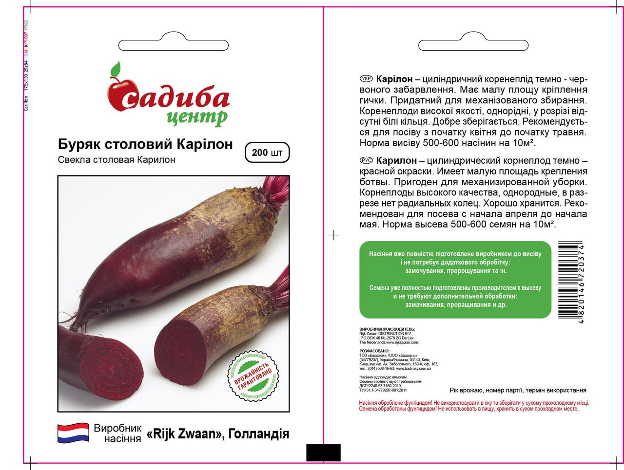 Семена свеклы Карилон (Rijk Zwaan/САДЫБА ЦЕНТР), 200 семян — сортовая (90 дней), цилиндрическая, столовая