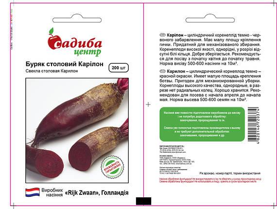 Семена свеклы Карилон (Rijk Zwaan/САДЫБА ЦЕНТР), 200 семян — сортовая (90 дней), цилиндрическая, столовая, фото 2