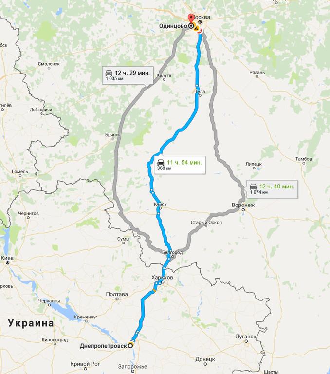 Днепропетровск → Одинцово