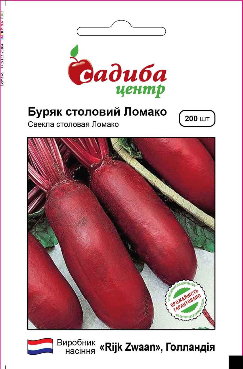 Семена свеклы Ломако (Rijk Zwaan/САДЫБА ЦЕНТР), 200 семян — средне-ранняя, цилиндрическая, столовая