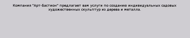 """Декоративные скульптуры от """"Арт-Бастион"""""""