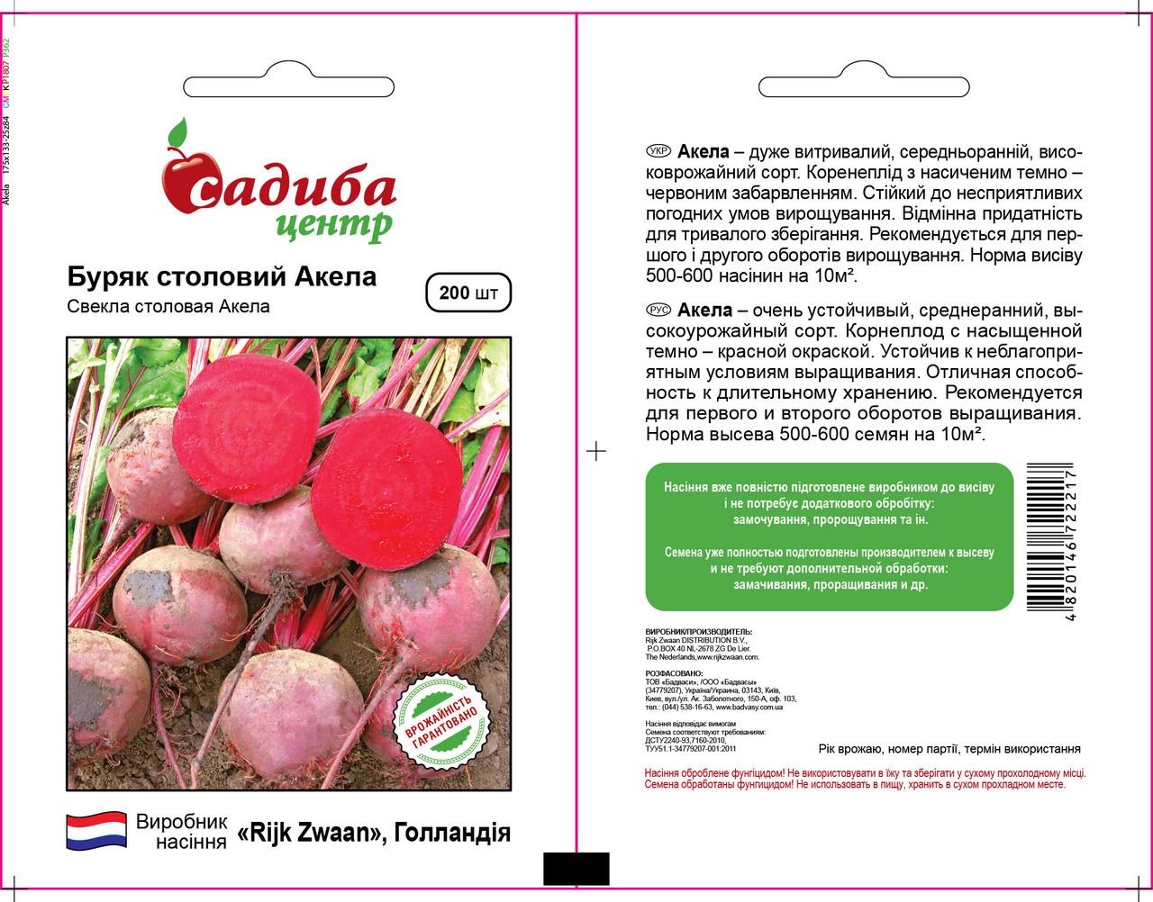 Семена свеклы Акела (Rijk Zwaan / САДЫБА ЦЕНТР) 200 сем - средне-ранняя сортовая (80 дн), круглая, столовая