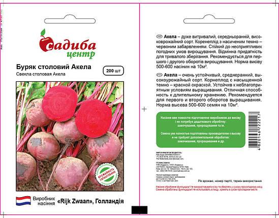 Семена свеклы Акела (Rijk Zwaan / САДЫБА ЦЕНТР) 200 сем - средне-ранняя сортовая (80 дн), круглая, столовая, фото 2
