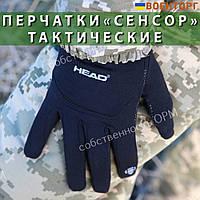 Перчатки тактические полнопалые «HEAD» сенсор