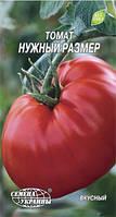 Семена Томат Нужный размер   0,2г.