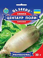 Семена Свекла кормовая Центаур Поли Professional 200г
