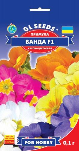 Семена Примула Ванда F1 0,1г For Hobby