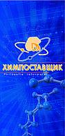 Пенополиуретановые системы для напыления на основе ПолиХим-2002 (Р-3)