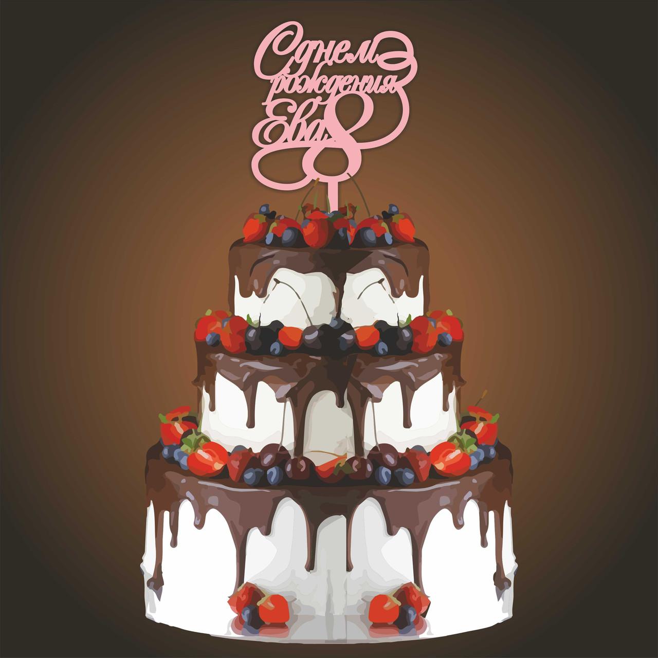 Топпер C днем рождения Ева8