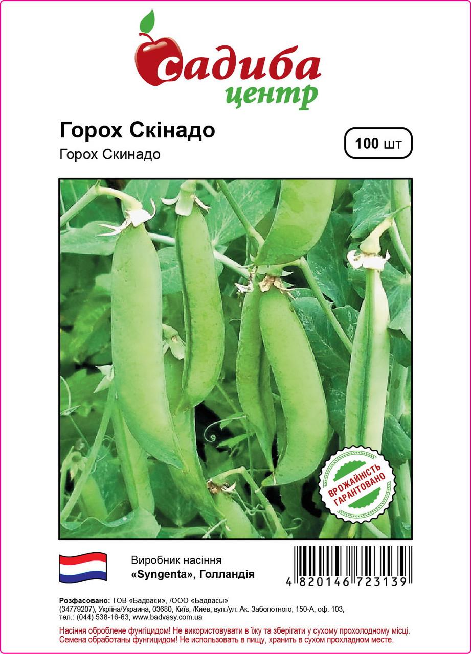 Семена гороха Скинадо (Syngenta / САДЫБА ЦЕНТР) 100 сем — (65 дней), крупнозернистый, овощной