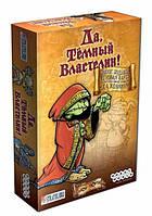 """Настольная игра """"Да, Тёмный Властелин!"""" (Да, хозяин),Киев"""