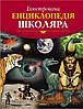 Книга Ілюстрована енциклопедія школяра