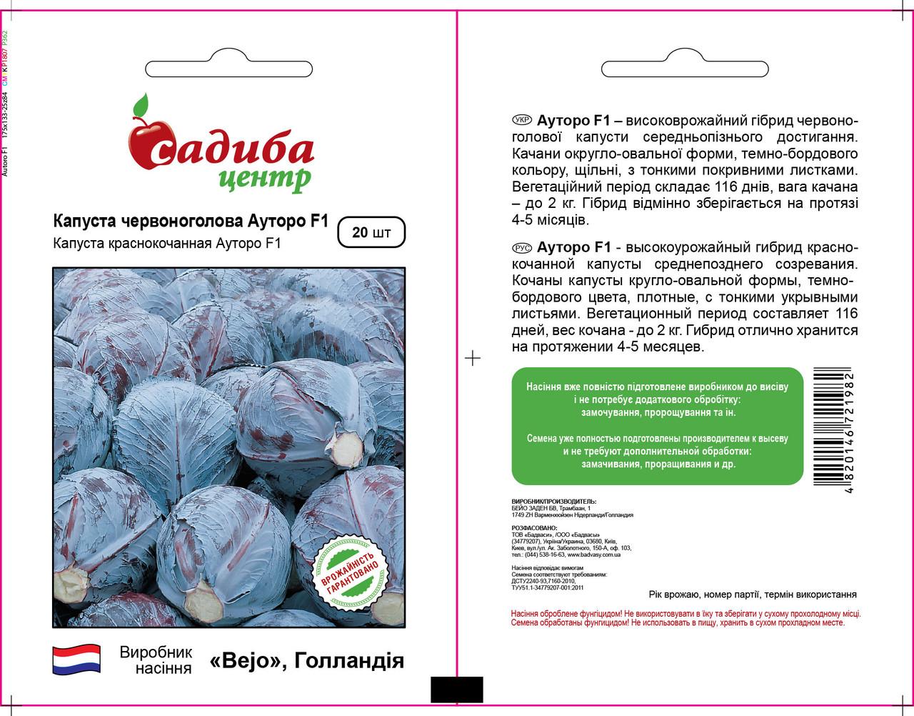 Семена капусты Ауторо F1 (Бейо /Bejo / САДЫБА ЦЕНТР) 20 семян — поздняя (135 дн), для хранения, краснокочанная