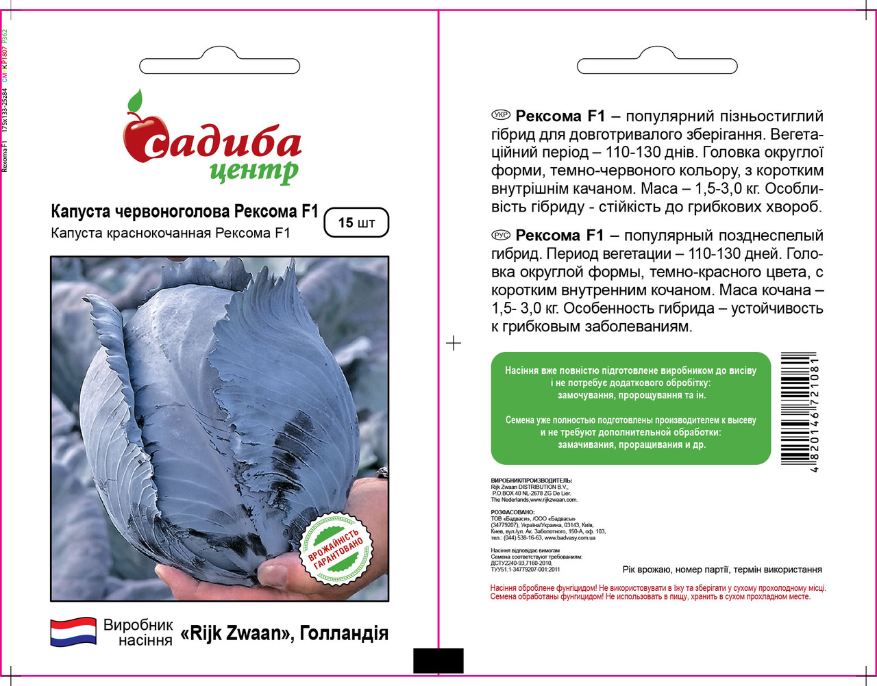 Семена капусты Рексома F1 (Rijk Zwaan /САДЫБА ЦЕНТР) 15 семян — поздняя (120 дн), для хранения, краснокочанная