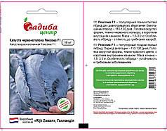 Семена капусты Рексома F1 (Rijk Zwaan / САДЫБА ЦЕНТР) 15 семян - поздняя (120 дн), для хранения,краснокочанная