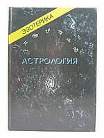 Эзотерика. Астрология.