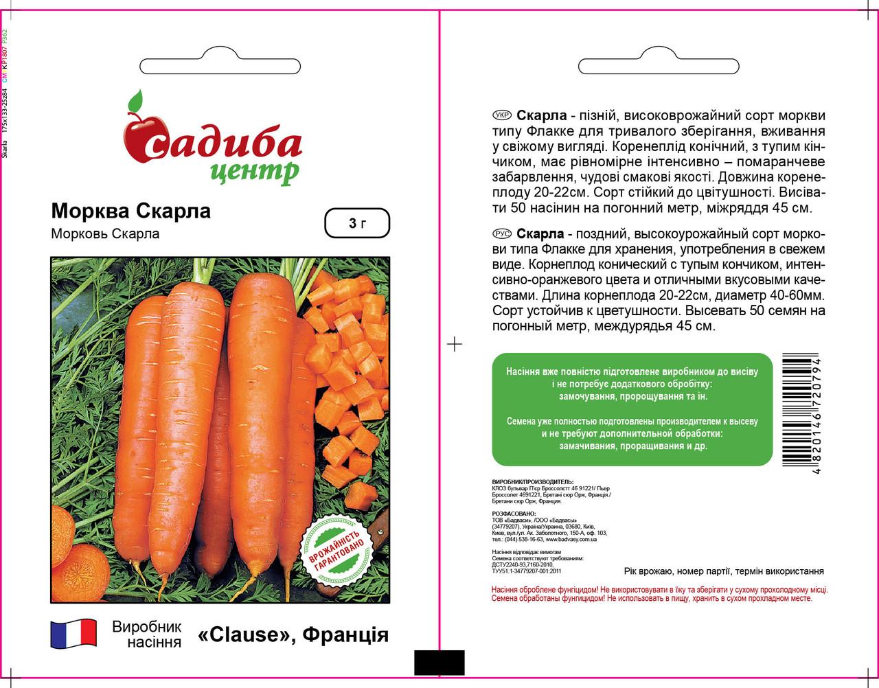 Семена моркови Скарла (Clause / САДЫБА ЦЕНТР) 3 г - поздняя сортовая (130-140 дней)
