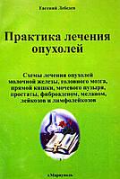 Евгений Лебедев Практика лечения опухолей