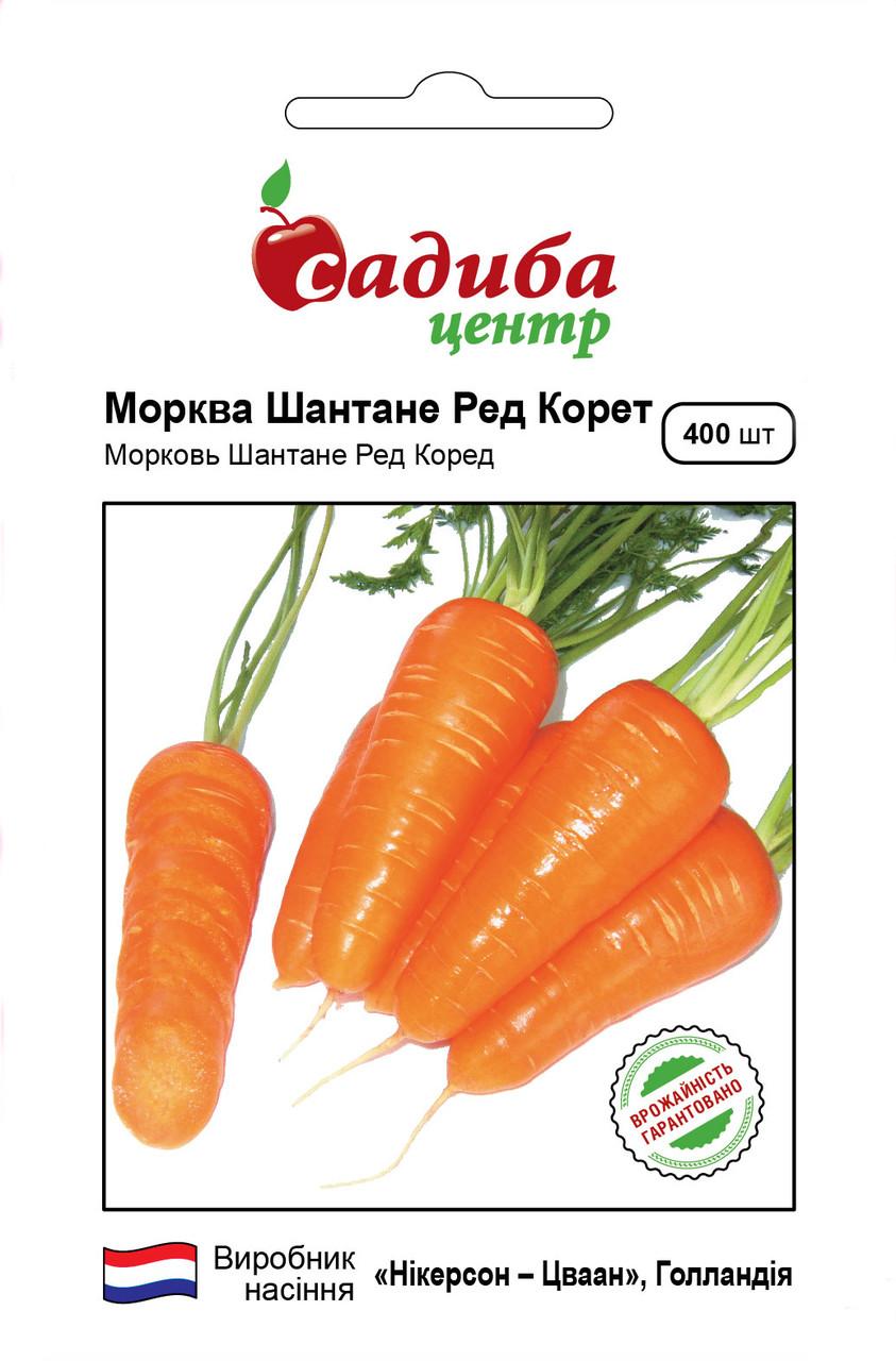 Семена моркови Шантане Ред Коред (Nickerson Zwaan / САДЫБА ЦЕНТР) 400 семян — среднеранний сорт (100-110 дней)