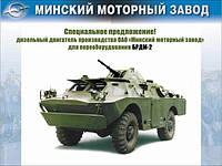 Дизельные двигатели для переоборудования автомобилей БРДМ-2