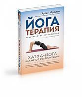 Фролов А.В.  Йогатерапия. Практическое руководство. 2-е дополненное издание