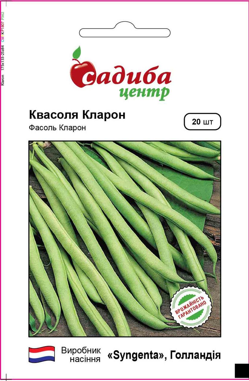 Семена фасоли Кларон (Syngenta/САДЫБА ЦЕНТР), 20 шт — среднепоздняя, спаржевая