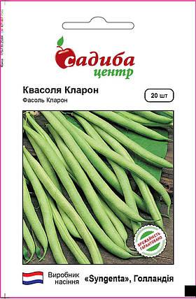 Семена фасоли Кларон (Syngenta/САДЫБА ЦЕНТР), 20 шт — среднепоздняя, спаржевая, фото 2