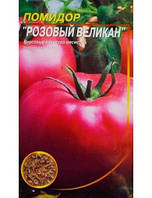 Семена Томат Розовый великан  0,1г, ТМ Урожай