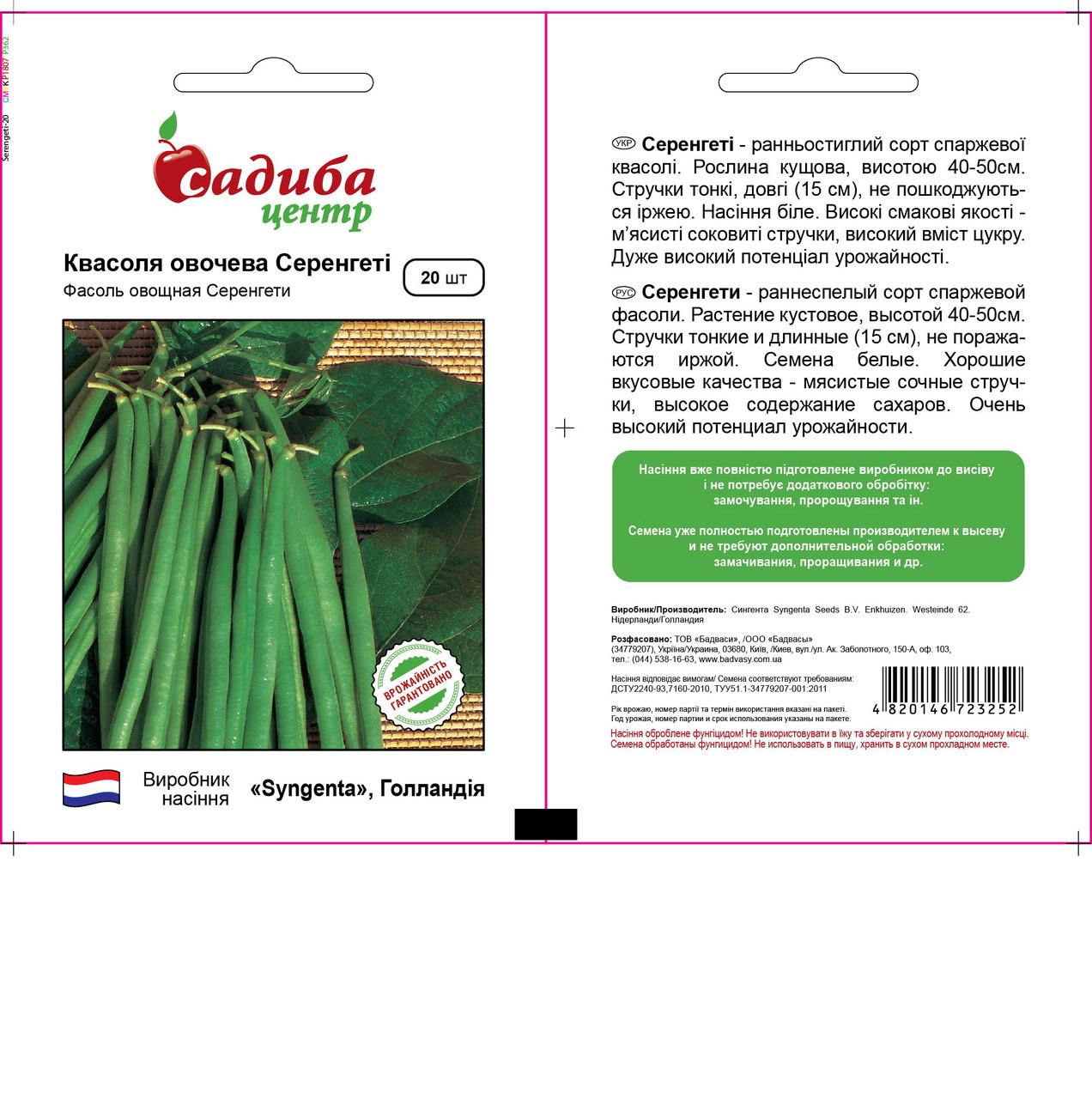 Семена фасоли Серенгети (Syngenta/САДЫБА ЦЕНТР), 20 шт — ранняя (55 дней), спаржевая
