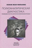 Мак-Вильямс Н. Психоаналитическая диагностика. Понимание структуры личности в клиническом процессе