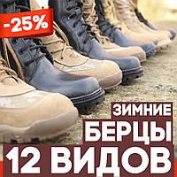 Берцы Зимние 12 видов Армейские Теплые(осень/зима)