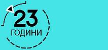 23Години