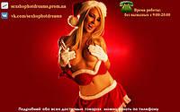 Новогодние подарки от sex-shop «Hot dreams»