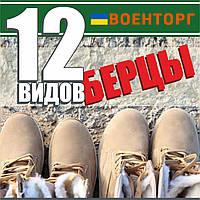 Берцы Зимние 12 видов Армейская амуниция (осень/зима)