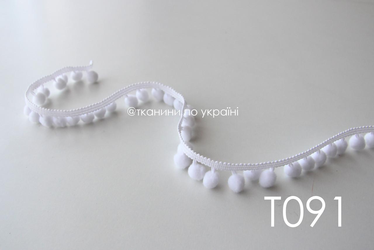 Тесьма с помпонами белая 10 мм (Т091)