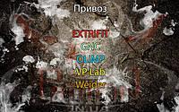 Поступление: EXTRIFIT, GNC, OLIMP, VP Lab, Weider.