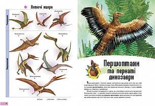 Энциклопедия Динозавров, фото 2