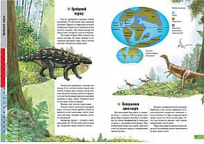 Энциклопедия Динозавров, фото 3