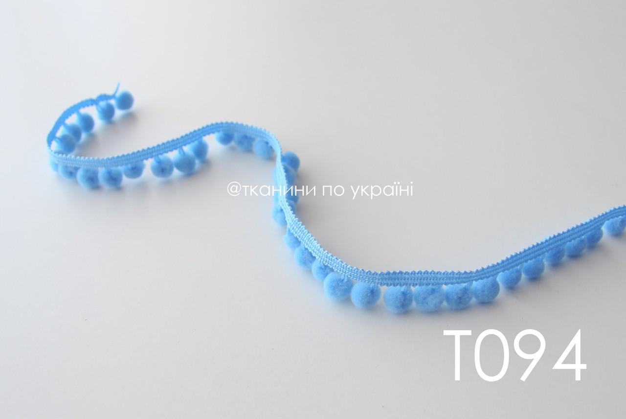 Тесьма с помпонами голубая 10 мм (Т094)