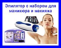 Эпилятор My Twizze с набором для маникюра и макияжа