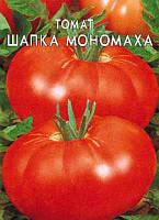 Семена Томат Шапка мономаха    0,1г., ТМ Урожай