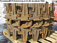 Гусеница ДТ-75 болотоход. в сб. (84 зв.) (пр-во ЧАЗ) 77.34.001А/002А-03СБ
