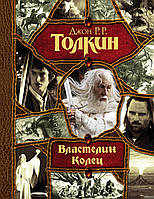 Джон Р. Р. Толкин Властелин колец. Хранители кольца. Две твердыни. Возвращение короля, Киев