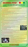 Дорожные знаки закон украины о дорожном движении