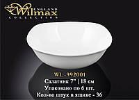 Салатник Wilmax WL-992001 18 см