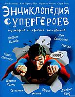 Энциклопедия супергероев, кумиров и прочих полубогов, Киев