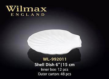 Блюдо ракушка Wilmax WL-992011 15 см