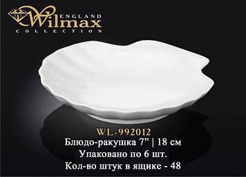 Блюдо ракушка Wilmax WL-992012 18 см