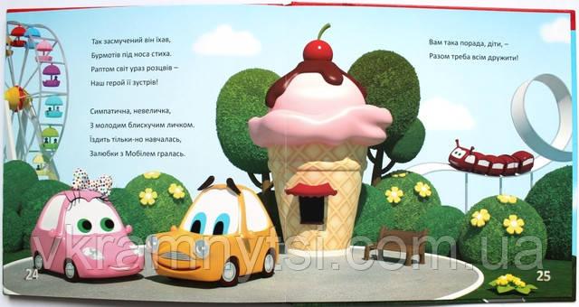 Жив собі автомобіль. Сучасна історія-казка. Крамниця дитячих книжок - vkramnytsi.com.ua