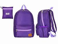 Рюкзак для подростка фиолетовый